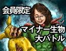 マクガイヤーゼミ 特別編 延長戦「マイナー生物大バトル」