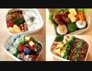 【全6種】毎日の弁当作ってみた。 thumbnail