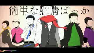 【おそ松さん人力合作】 六つ子でド.ー.ナ.ツ.ホ.ー.ル 【手描きPV】
