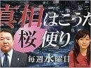 【桜便り】尖閣諸島漁業活動出港ならず&洋上慰霊祭[桜H28/8/17]