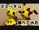 【ポケモン】ミミッキュ編んでみた【あみぐるみ】