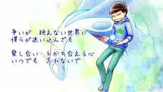 【おそ松さん人力】ひ/と/り/ぼ/っ/ち/じ/