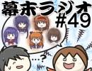 [会員専用]幕末ラジオ 第四十九回(KANON&黒歴史旅行枠)