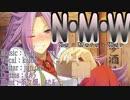 【ニコカラ】N・M・W【onvocal】