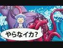 【ゆっくり解説】ドラゴンクエスト モンスター図鑑 Part5