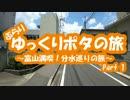 [自転車]Part1ゆっくりポタの旅~富山満喫!分水巡り~[ゆっくり]
