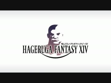 【FF14】死んだらハゲルガファンタジーXIV:新生エオルゼア【実況】25