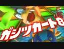 【超高画質?】 マリオカート8 画質カート part1 【SIGUMA視点】