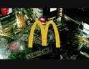 【Remix】ポテトが揚がったら、テンションも上がった【Mcd】