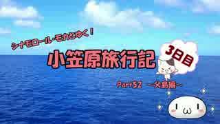 【ゆっくり】小笠原旅行記 Part52 ~父島編~ 父島近海クルーズその1