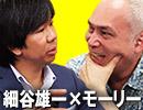 【無料】細谷雄一×モーリー「英国のEU離脱と日本の安保論争」 1/2