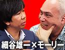【会員限定】細谷雄一×モーリー「英国のEU離脱と日本の安保論争」 2/2
