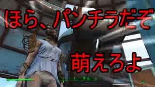 【Fallout4】世紀末ヒャッハー戦記Part8【ゆっくり実況】