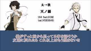 【文スト【腐】敦君受けイメソン集2(太敦