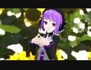 【MMD】向日葵の径を抜け邪悪な森へ(オリ