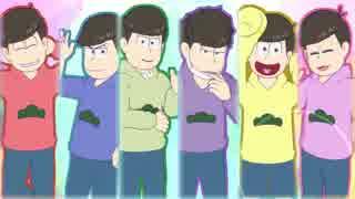 【MMDおそ松さん】六つ子のハイファイレイ