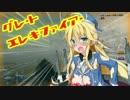 【WoWs】 高雄型重巡洋艦艦弦巻 抜錨!part7 【VOICEROID+実況】