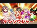 【一発】東方戦隊 ゲンソウジャー【ネタ】