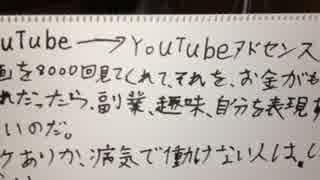 youtuberの皆さん、仕事をしてますか。