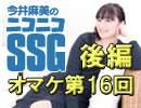 アサミンゴスPとなおひろPによるジェンガ対決! 今井麻美のニコニコSSG第16回【オマケ放送・後半】