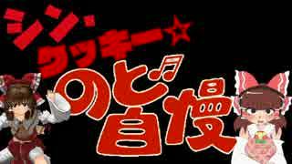 シン・クッキー☆のど自慢