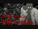 【ゆっくりCoC】KP妹紅の永遠遊戯クトゥルフ①part05【自作シナリオ】