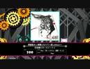 【BeatStreamアニムトライヴ】黒髪乱れし修羅となりて~凛edition~(NIGHTMARE)PERFECT