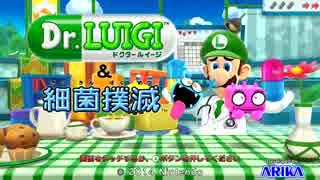 【ドクマリ】Dr.LUIGI フラッシュをプレイっ!