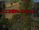 【WoT】ゆっくりテキトー戦車道 ヘルキャット編 第35回「久々」