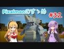 【Minecraft】Pixelmonのすゝめ part32【Pixelmon】