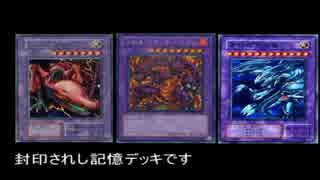 【遊戯王ADS】封印されし記憶