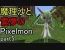 【Minecraft】魔理沙と霊夢のPixelmon part5【ゆっくり実況プレイ】