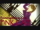 【UTAU音源+MMDモデル配布】PiNK CAT【マコロン式誠音コト】