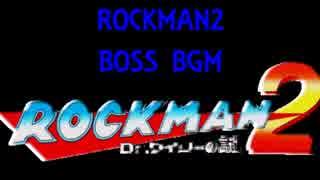 【アレンジ】ロックマン2 BOSS戦BGM