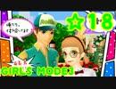 【GIRLS MODE3 キラキラ☆コーデ】 ぴかぴかセンスで女子力UP!【実況】☆18