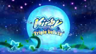 狂花水月 - 星のカービィ トリプルデラッ