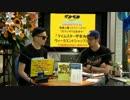◆タマフル24時間ラジオ2016 宇多丸×春日太一 シン・ゴジラトーク部分