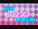 【MMD】♡利きJO女子静画企画♡【ジョジョ】