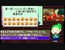 女だらけのハンバーガー早食い+女子力見せつけ大会!!