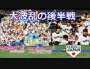 【パワプロ実況】侍JAPAN VS μ's&Aqours連合チーム後半戦