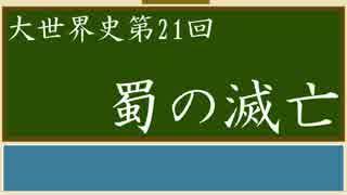 【大世界史】第21回 蜀の滅亡
