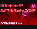 """SCP財団機密データ:SCP-454-JP - ぬか""""美味しかった""""漬け"""