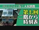 ゆかりさんと行く人民鉄路#7「二階から時刻表」【VOICEROID非実況動画祭2】