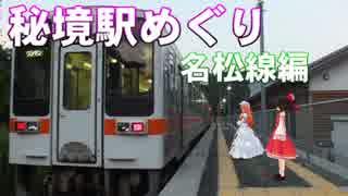 ゆかれいむで秘境駅めぐり~名松線編~