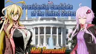 【第二回ひじき祭】アメリカ合衆国大統領候補 弦巻マキ前【VOICEROID解説】