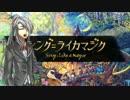 【平凡音ケイTenor】Sing = Like a magic【UTAUカバー/UTAU声楽+音源配布】