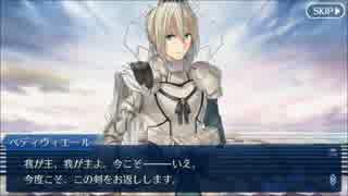 【FGOMAD】終端の王と異世界の騎士【六章】