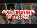 ☯東方陣取戦☯ Part 28 「第六十六巡~第七十巡」