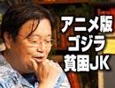 #140岡田斗司夫ゼミ8月21日号『SMAP解散ニュースどう読むべきか?』40