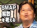 #140岡田斗司夫ゼミ8月21日号延長戦